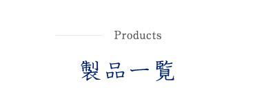 Product Line 製品一覧